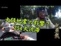 大阪地震の影響?254謎の大渋滞 野暮用バイク車載Googleナビでチョロチョロ